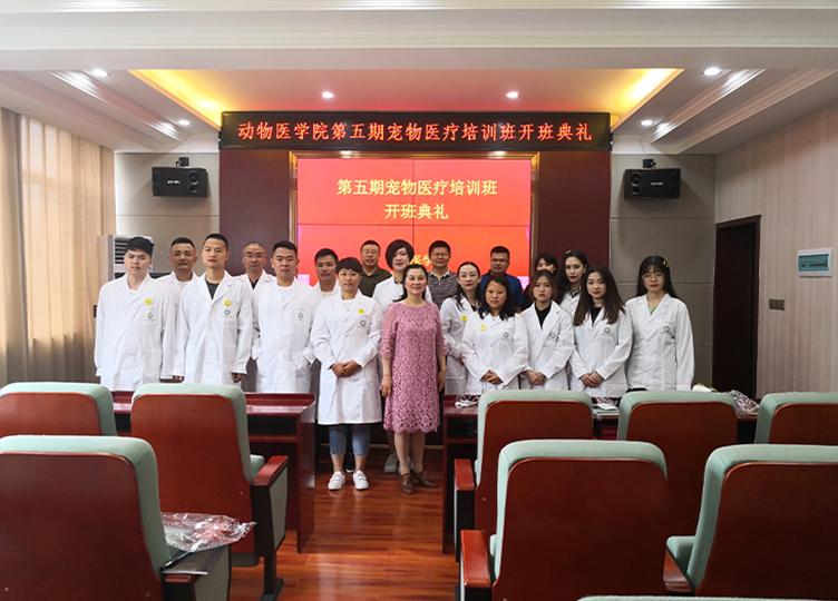 第五期宠物医生培训班开班典礼