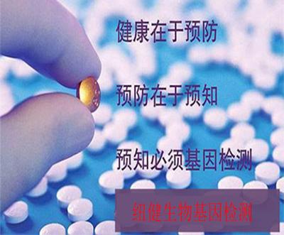 防癌基因检测