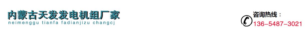 内蒙古天发发电机组厂家_Logo
