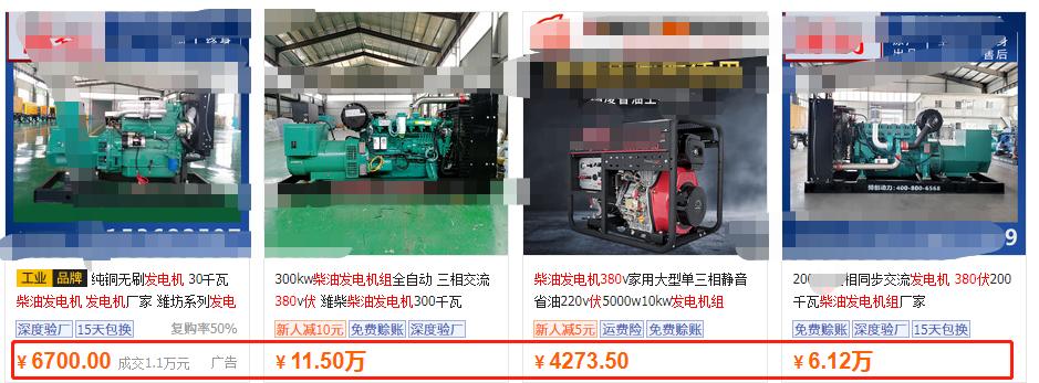 380伏柴油发电机组价格