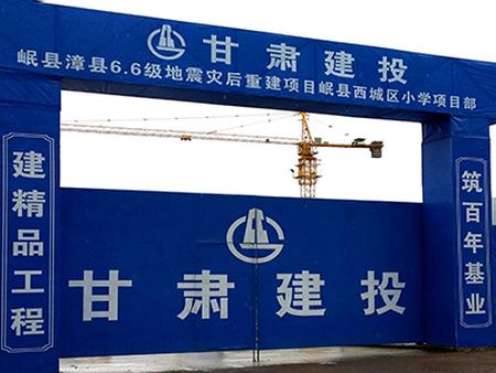岷县灾后重建项目发泡水泥供应