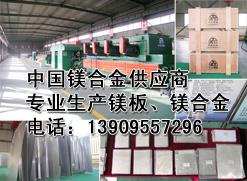 镁合金中国大陆主要供应商