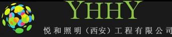 宁夏悦和照明工程有限公司(银川)_Logo