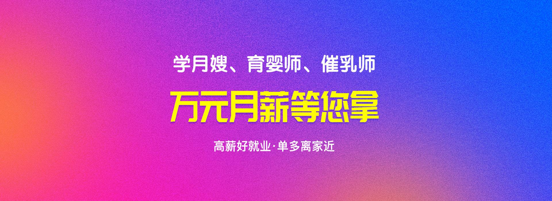 月嫂、育婴师、新万博苹果下载官方网站师
