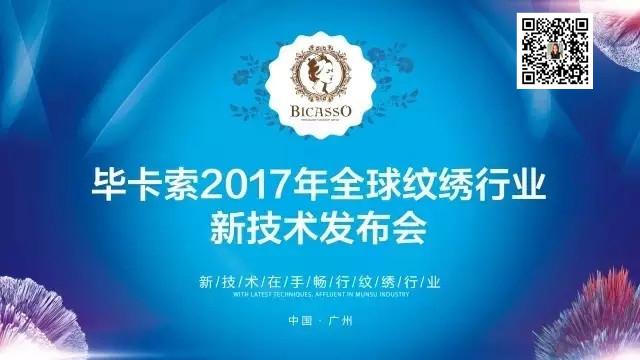 广州清远哪里可以学BICASSO毕卡索纹绣东田毕卡索欧蔓尼