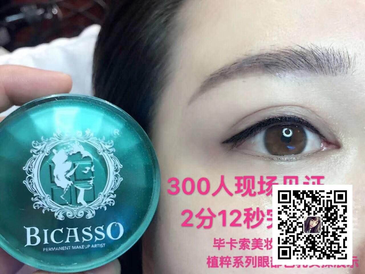 深圳BICASSO毕卡索纹绣产品价格是多少