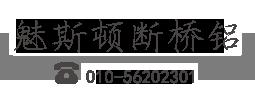 北京魅斯顿