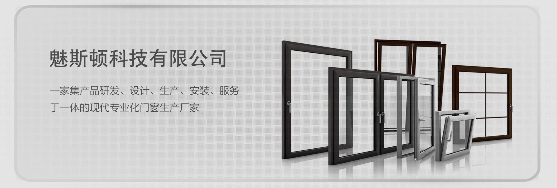 北京断桥铝门窗厂家