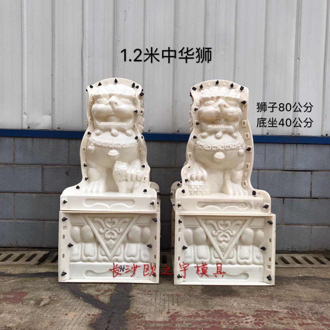 1.2米中华狮