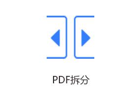 PDF拆分