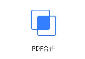 PDF合并