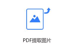 PDF提取图片