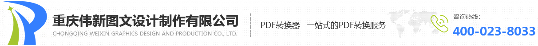 重庆伟新图文设计制作有限公司