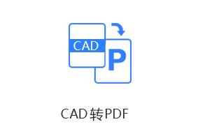 CAD转PDF