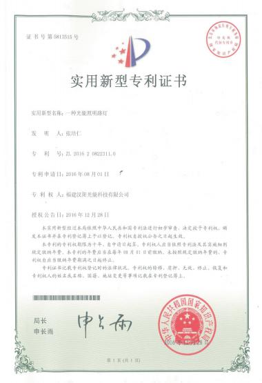 實用新型專利證書7