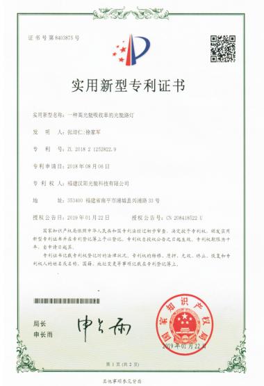 實用新型專利證書6