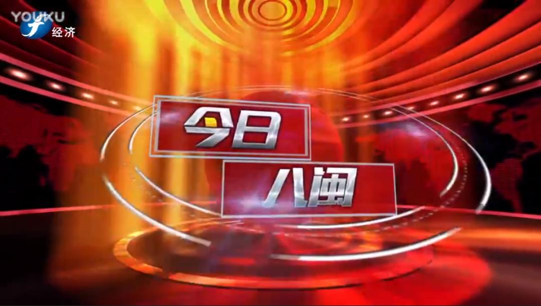 福建经济频道《今日八闽》走进福建汉阳光能有限公司