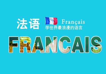 昆明法语初中高级综合培训课程