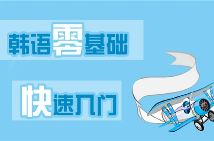 昆明韓語初中高級綜合培訓課程