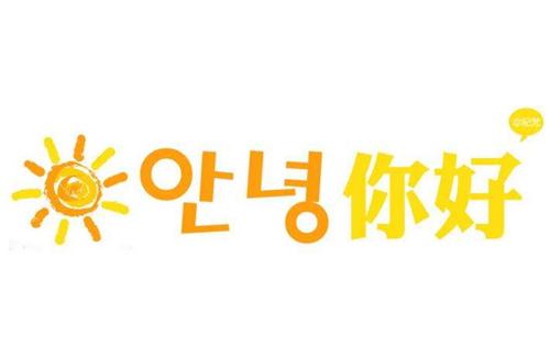 昆明韓語全日制培訓課程