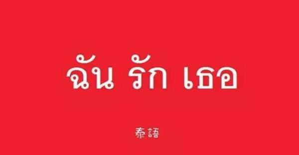 昆明泰語初中高級綜合培訓課程