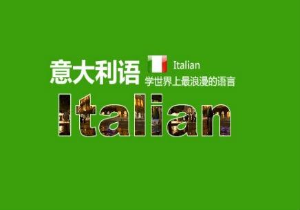 昆明意大利语全日制培训课程