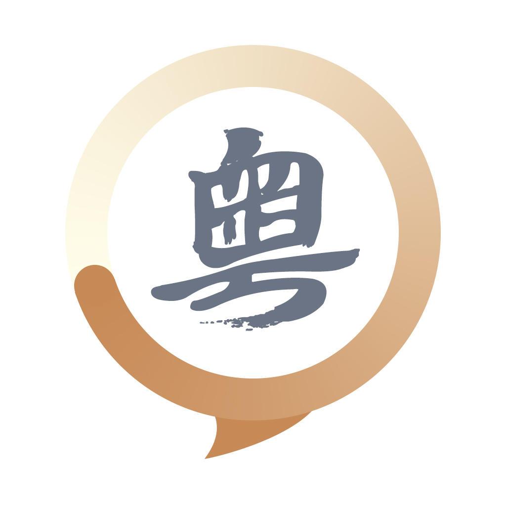 昆明粵語初中高級綜合培訓