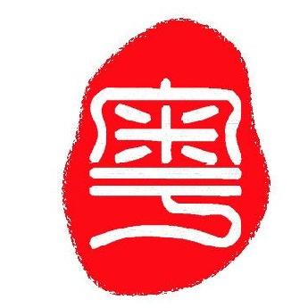 昆明粤语全日制培训课程