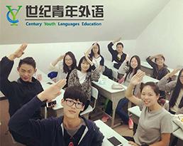昆明世纪青年外语培训
