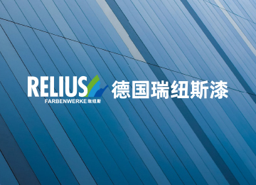 关于德国RELIUS品牌