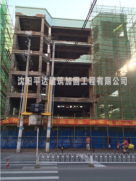 沈阳加固公司案例展示沈阳大东区文化馆加固改造工程
