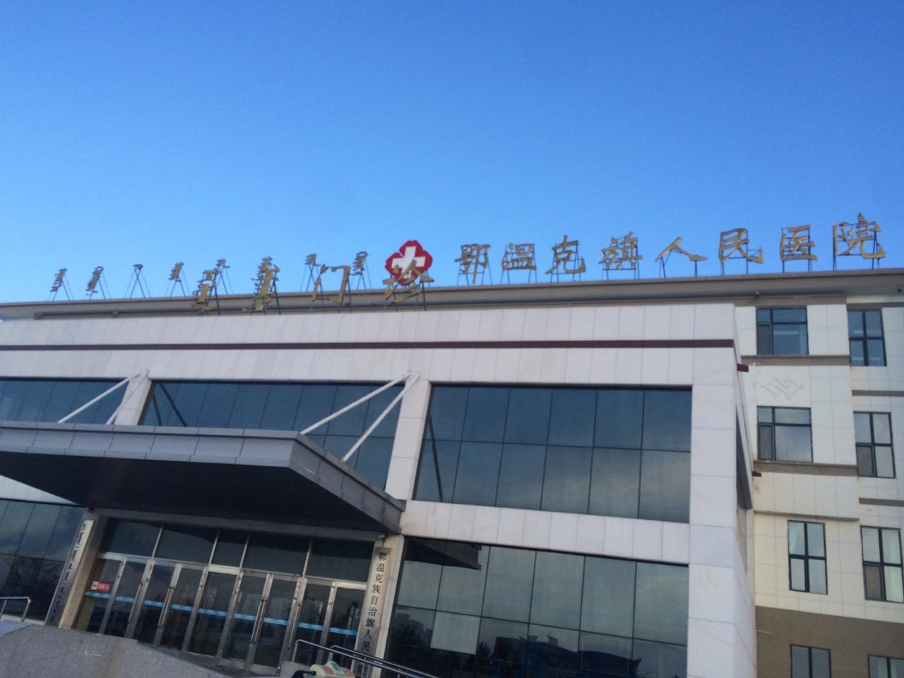 内蒙古鄂温克旗人民医院加固改造工程