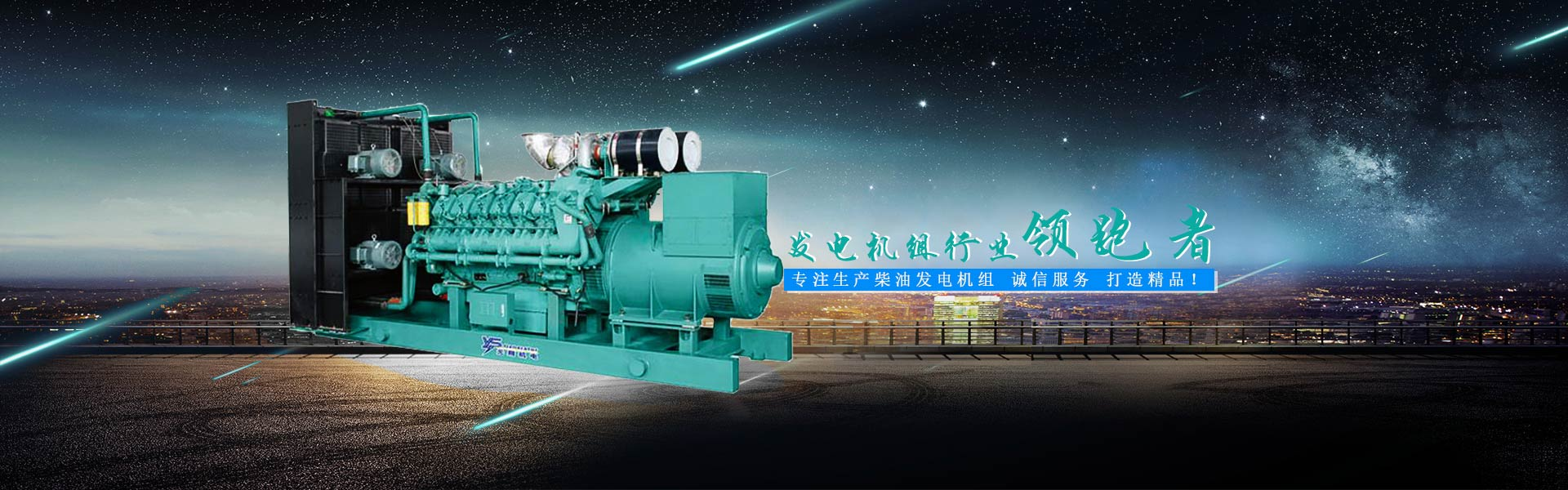 贵州柴油发电机