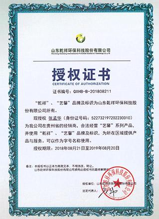 荣誉资质_授权证书