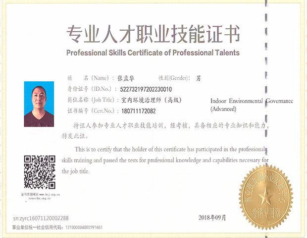 室内环境治理师高级技师张孟华