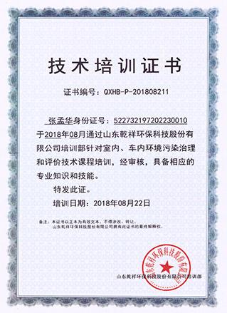荣誉资质_技术培训证书