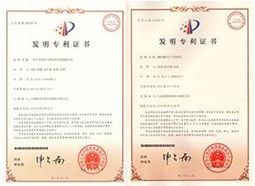 甲醛产品专利证书