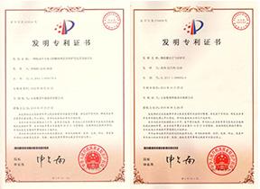 除甲醛产品专利证书