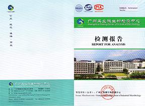 广州检测报告大肠杆菌