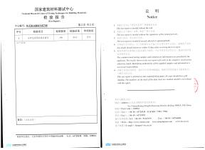 国建测试中心-抗菌检测报告