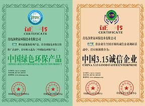 中国绿色环保产品中国3.15诚信企业