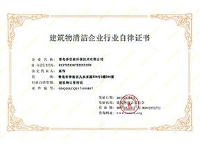 建筑物甲级施工自律证书