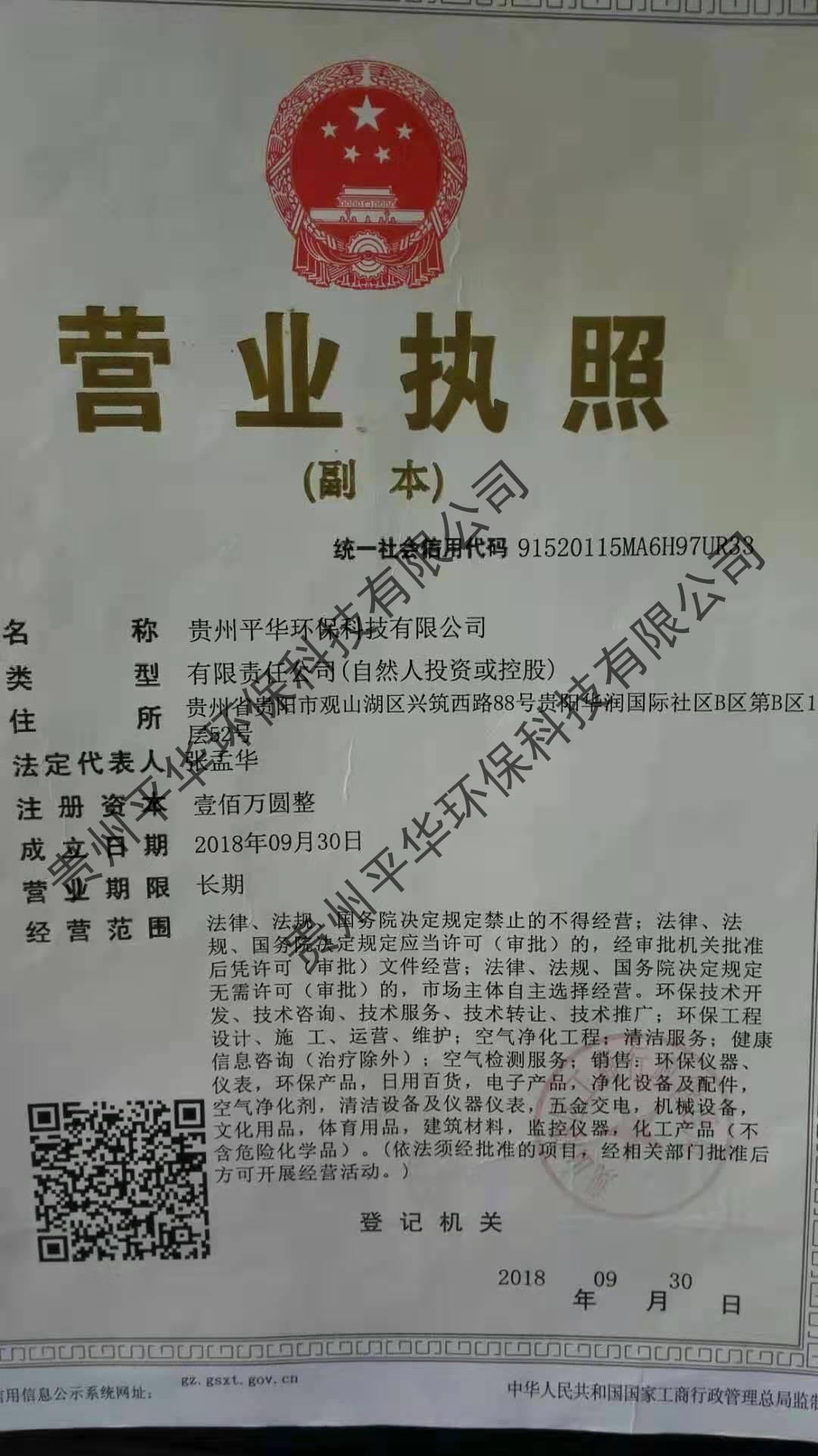 贵州平华环保公司