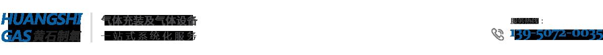 莆田荔城区黄石制氧厂_Logo