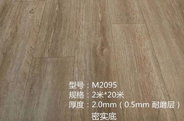 pvc木紋地板膠