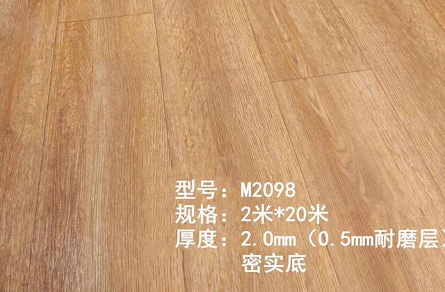木紋pvc地膠