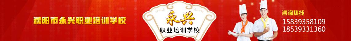 濮阳蛋糕、小吃培训