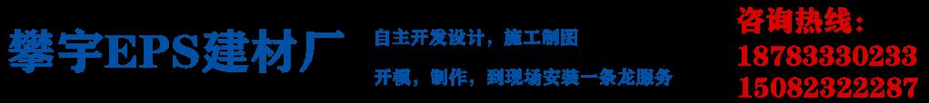四川攀宇GRC构件厂