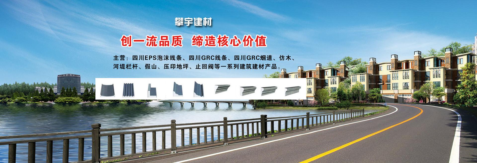 中国四川GRC构件的历史与现状了解