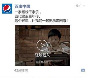 微信朋友圈小视频广告
